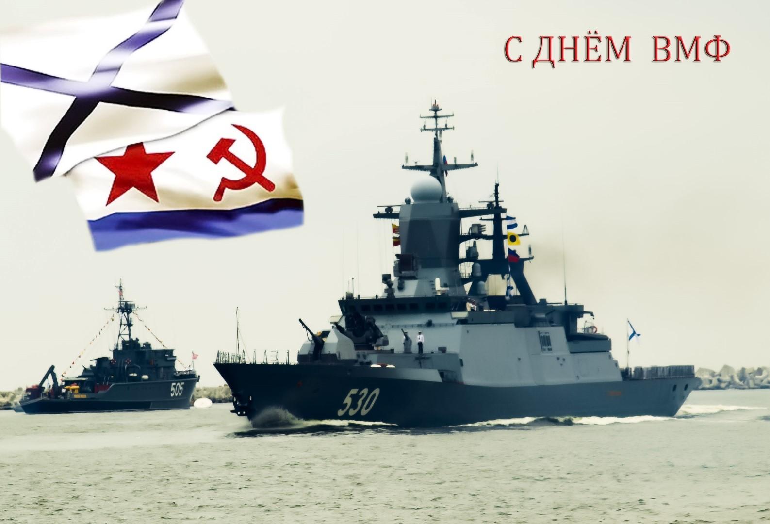 Открытки с днем морского флота